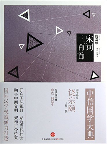 citic-sinology-ceremony-song-three-hundredchinese-edition