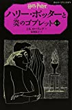 Harry Potter and the Goblet of Fire (Japanese Edition)