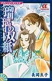 瑠璃の双紙―華麗なる愛の歴史絵巻 (ボニータコミックスα)