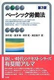 ベーシック労働法 第3版 (有斐閣アルマ)