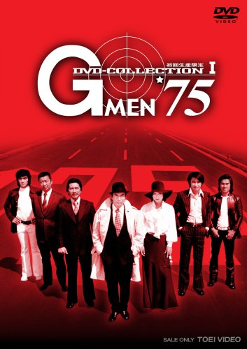 G MEN'75 DVD-COLLECTION I -