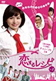 恋するレシピ BOX 1 [DVD]