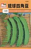 【種子】琉球四角豆 [1280]