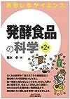 発酵食品の科学(第2版) (おもしろサイエンス)