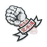 Atm006 Karate Goju-Ryu Embroidered Patch Iron or Sew