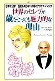 世界のセレブが歳をとっても魅力的な理由―日本初公開!医者も知らない究極のアンチエイジング