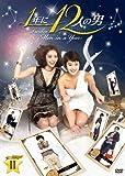 1年に12人の男 DVD-BOX2