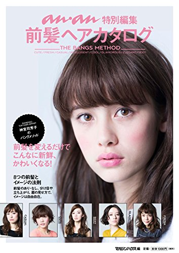 anan特別編集 前髪ヘアカタログ