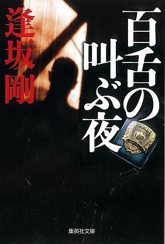 [96]百舌の叫ぶ夜 (百舌シリーズ) (集英社文庫)