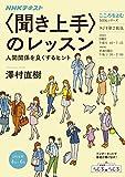 〈聞き上手〉のレッスン―人間関係を良くするヒント (NHKシリーズ NHKこころをよむ)