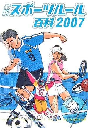 最新スポーツルール百科