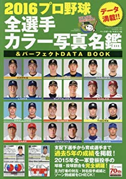 プロ野球全選手カラー写真名鑑&パーフェクトDATA BOOK 2016 (B.B.MOOK)