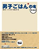 男子ごはんの本 その5 -