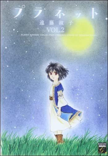 プラネット 2 (Feelコミックスファンタジー)