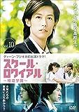 スクール・ロワイアル~極道学園~ DVD-BOX 2 -