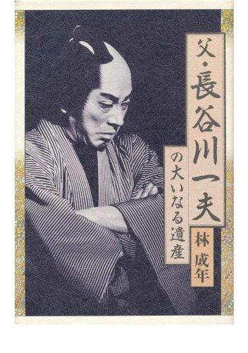 長谷川一夫の画像 p1_27