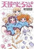 天使のどろっぷ 3 (メテオCOMICS)