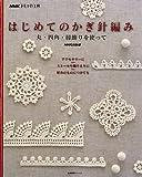 はじめてのかぎ針編み―丸・四角・縁飾りを使って (生活実用シリーズ NHKおしゃれ工房)