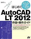 はじめて学ぶAutoCAD LT 2012 作図・操作ガイド