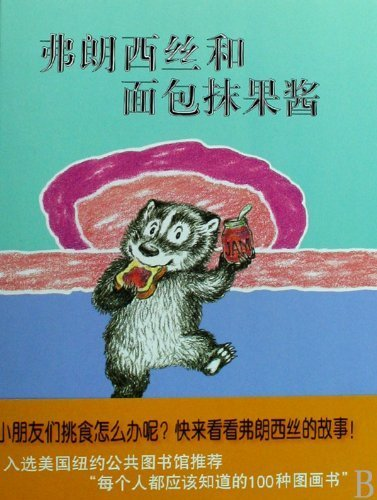 Francis and Jam-bread Poplar Picture Book Series (Chinese Edition) by la sai dong .he ban (2009) Paperback (Bread And Jam For Francis compare prices)