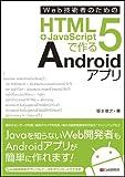 Web技術者のためのHTML5+JavaScriptで作るAndroidアプリ