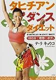 タヒチアンダンスダイエット—1日5分で理想のボディ