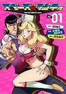 スペース☆ダンディ シーズン2 第12話(25話) 最終回の画像