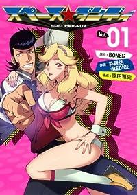 スペース☆ダンディ (1) (ヤングガンガンコミックス)