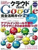 クラウドで広がるGoogle完全活用ガイド 特別保存版—アプリもデータも自分のパソコンに入れる必要なし!!! (SAKURA・MOOK 47)