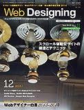 Web Designing 2013年12月号