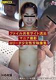 ファイル共有サイト流出 マニア撮影 ロ●ータ少女性交映像集 LZFL [DVD]