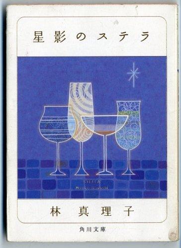 星影のステラ (角川文庫 (6301))
