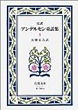 アンデルセン童話集 4 改版―完訳