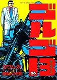 ゴルゴ13 (26) (SPコミックス)