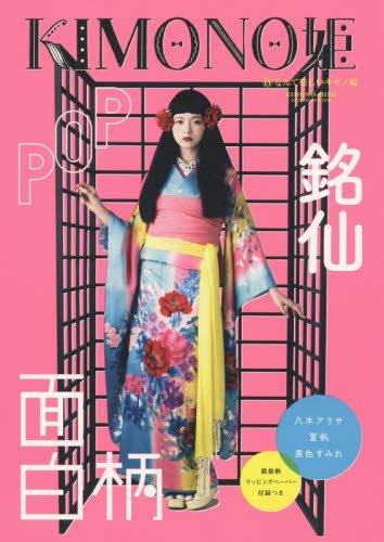 KIMONO姫 2015年Vol.13 大きい表紙画像