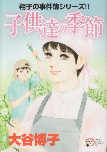 子供達の季節 翔子の事件簿シリーズ