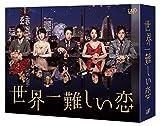 世界一難しい恋 DVD BOX(初回限定版)[DVD]