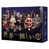 世界一難しい恋 DVD BOX(初回限定版)
