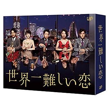 世界一難しい恋 DVD BOX(初回限定版)鮫島ホテルズ 特製タオル付!
