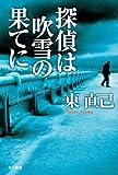 探偵は吹雪の果てに ススキノ探偵シリーズ