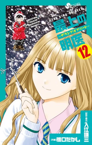 最上の明医~ザ・キング・オブ・ニート~ 12 (少年サンデーコミックス)