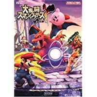 大乱闘スマッシュブラザーズX (Nintendo DREAM 任天堂ゲーム攻略本)