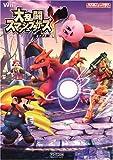 Nintendo DREAM 任天堂ゲーム攻略本 大乱闘スマッシュブラザーズX [Nintendo DREAM 任天堂ゲーム攻略本] (任天堂ゲーム攻略本Nintendo DREAM)
