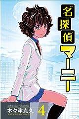 女子高生探偵漫画「名探偵マーニー」第4巻で宿敵が登場