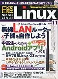 日経 Linux (リナックス) 2010年 11月号 [雑誌]