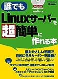 誰でもLinuxサーバーを超簡単に作れる本(DVD-ROM付) (日経BPパソコンベストムック)