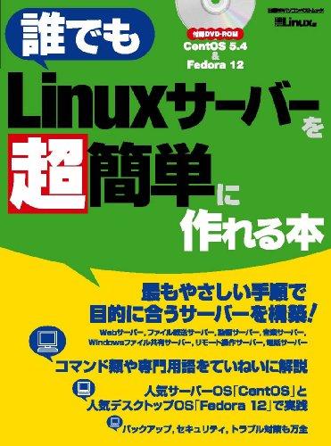 誰でもLinuxサーバーを超簡単に作れる本(DVD-ROM付)
