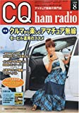 CQ ham radio (ハムラジオ) 2009年 08月号 [雑誌]