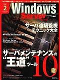 Windows Server World (ウィンドウズ・サーバー・ワールド) 2008年 02月号 [雑誌]