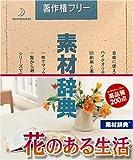 素材辞典 Vol.86 花のある生活編